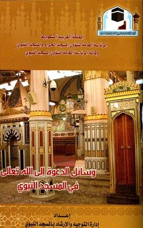 تحميل كتاب وسائل الدعوة إلى الله تعالى في المسجد النبوي تأليف إدارة التوجيه والإرشاد بالمسجد النبوي pdf مجاناً | المكتبة الإسلامية | موقع بوكس ستريم