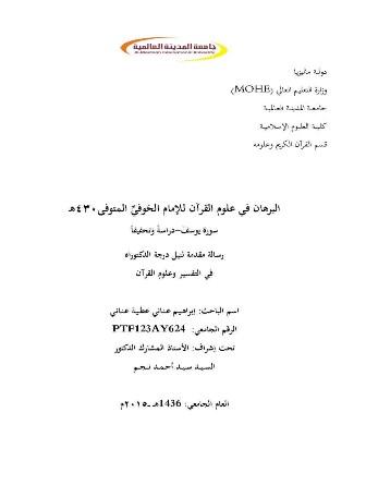 تحميل كتاب البرهان في علوم القرآن للإمام الحوفي - سورة يوسف pdf مجاناً | المكتبة الإسلامية | موقع بوكس ستريم