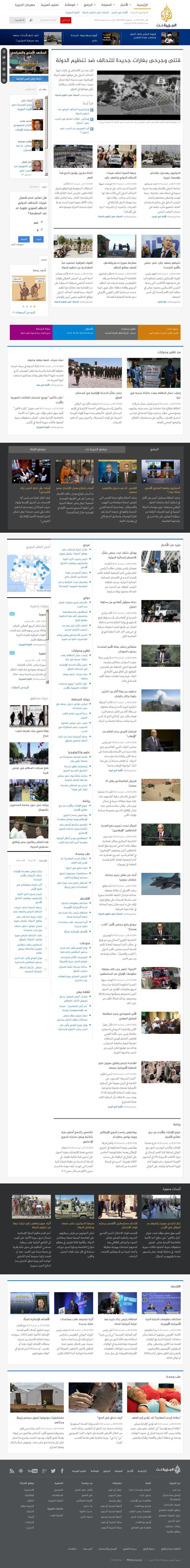 Al Jazeera at Sunday Sept. 28, 2014, 11:07 a.m. UTC