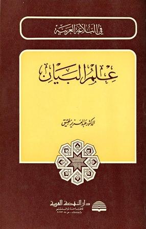 تحميل كتاب علم البيان تأليف عبد العزيز عتيق pdf مجاناً | المكتبة الإسلامية | موقع بوكس ستريم