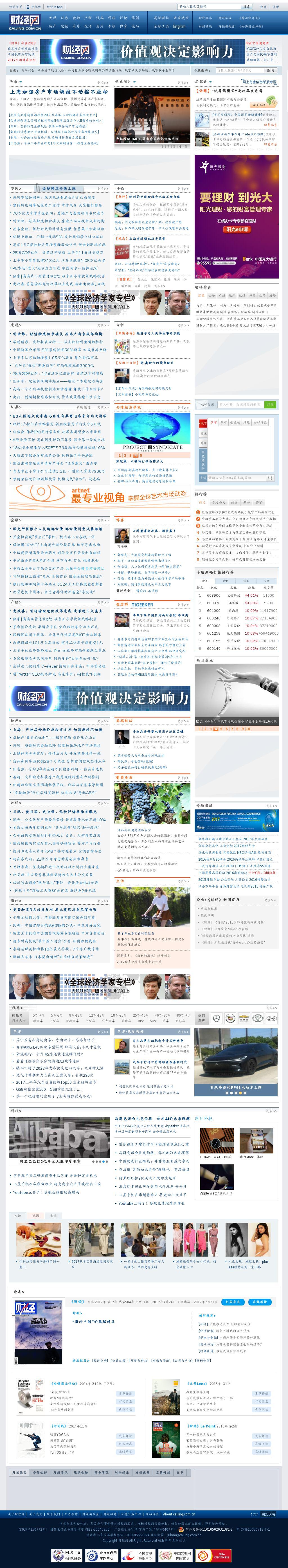 Caijing at Wednesday July 26, 2017, 10:02 a.m. UTC