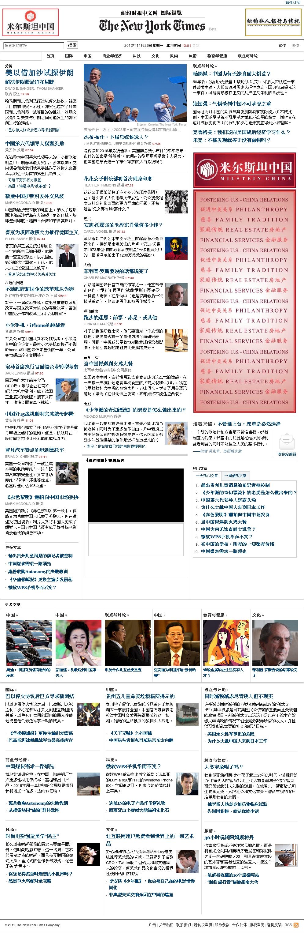 The New York Times (Chinese) at Monday Nov. 26, 2012, 5:19 a.m. UTC
